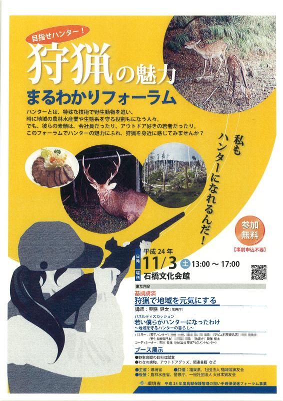 2012.10.08狩猟フォーラム