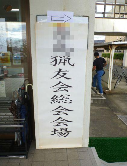 2012.10.21総会