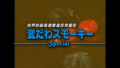 Video Option - Smokey Nagata Special.jpg