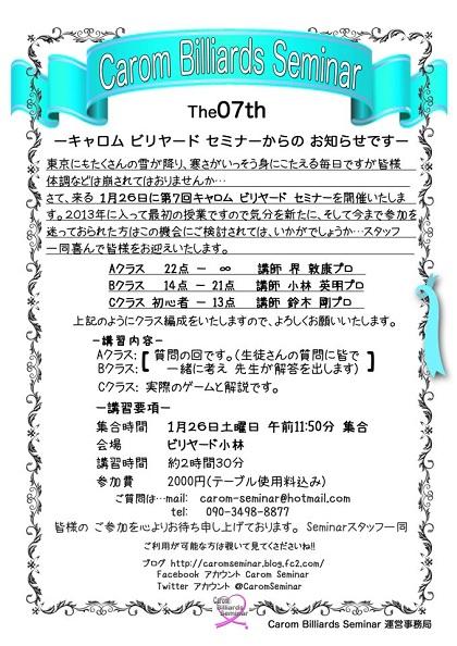 20130126_開催案内