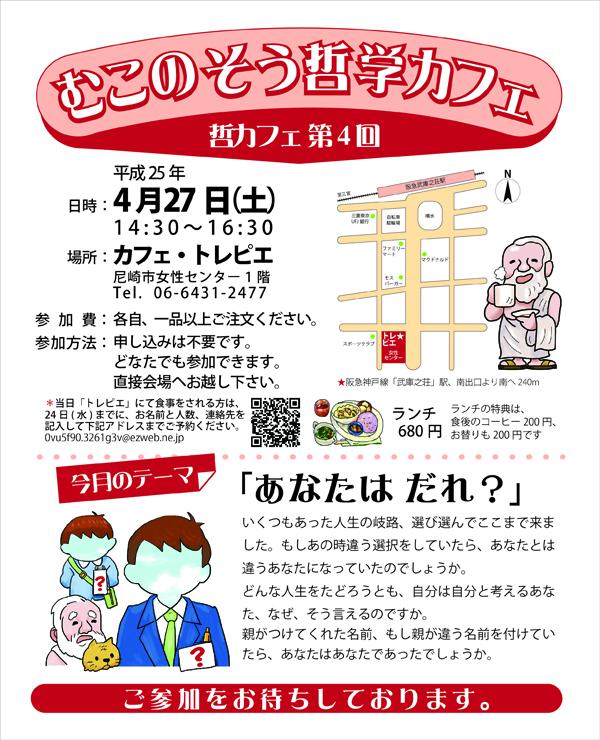 第4回武庫之荘哲学カフェを4月27日(土)に行います