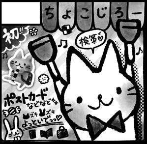コミティア107_ちょこじろー