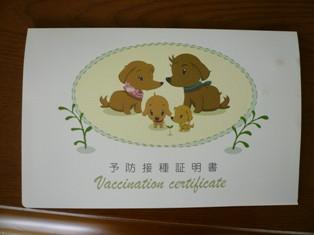予防接種 茶々丸6種
