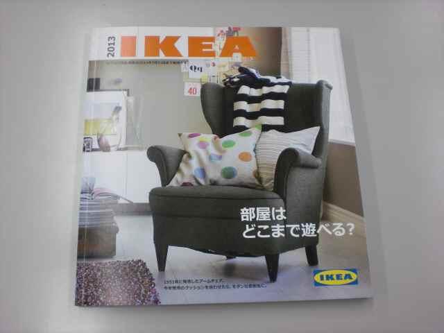 IKEAカタログ.jpg