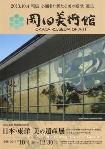 okada museumb