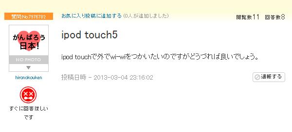 SnapCrab_NoName_2013-3-5_18-13-40_No-00.png
