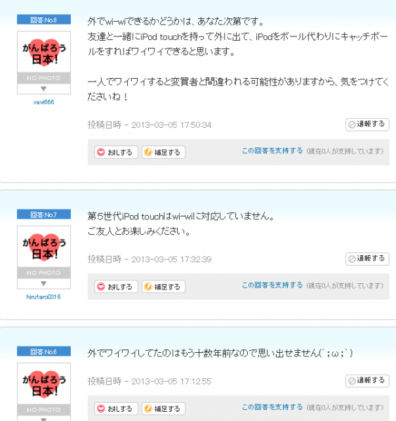 SnapCrab_NoName_2013-3-5_18-14-57_No-00.png