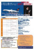 JTB-AIRBUS1-2.jpg