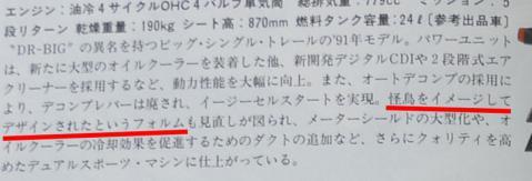 suzuki dr800s (6)