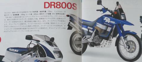 suzuki dr800s (5)