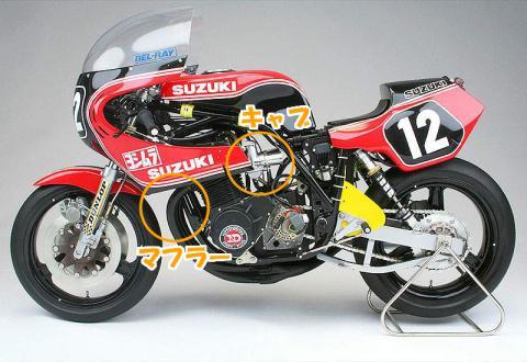 Suzuki GS 1000 R Yoshimura Endurance 1980 1のコピー