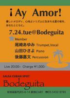 2012_0724_Flyer_jpeg.jpg
