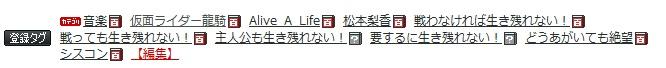 Alive A Life タグ