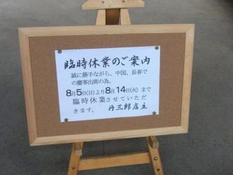 12-8-12 丹三郎休業