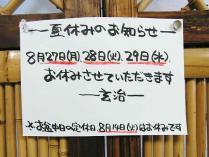 12-8-15 お知らせ