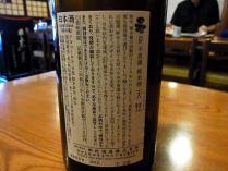 12-8-16 酒ラベル浦
