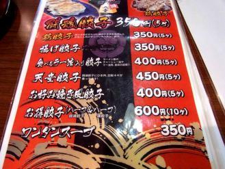 12-8-19 品餃子