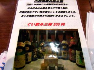 12-8-19 品酒
