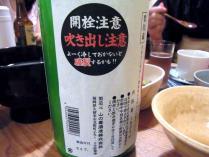 12-8-24 酒1ラベル