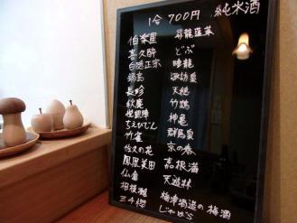 12-8-30 品酒