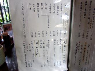 12-9-2 品ご飯