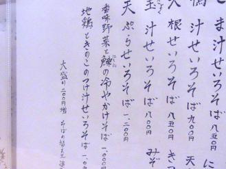12-9-3 品ひやかけ