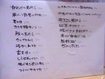 12-9-3 品つまみ2