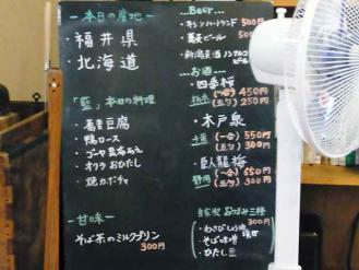 12-9-6-2 藍 品黒板