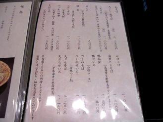 12-9-7 品そば