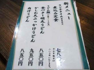 12-9-9 品新メニュー