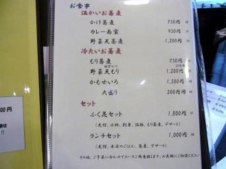 12-9-14 品そば