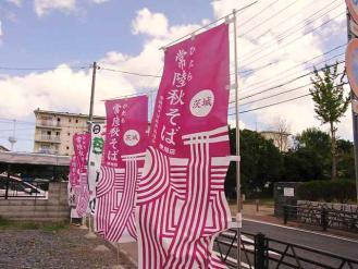 12-9-17 旗
