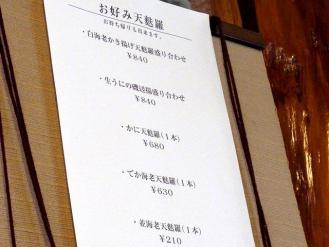 12-9-17 品壁天麩羅