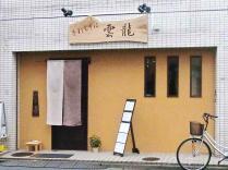 12-9-19  店正面