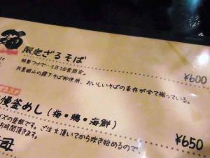 12-9-24 品そば