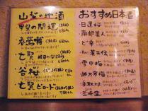 12-9-24 品酒