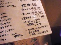12-9-24 品酒2