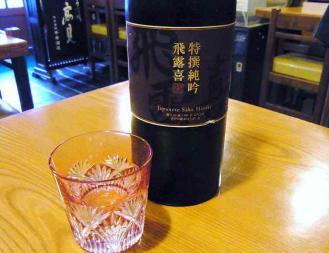 12-10-1 酒ひろき