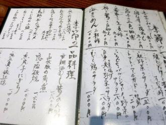14-10-24 品一ぴ