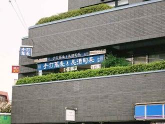 14-10-26 店遠目