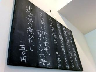 14-10-26 品黒板