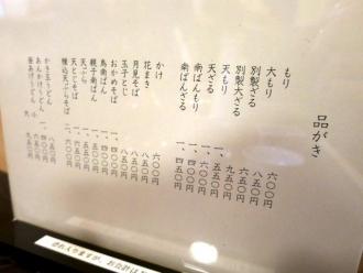 14-10-27 品そば