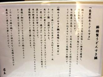 14-10-29 品うどんすき