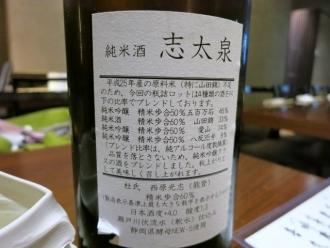 14-10-29 酒2ラベル