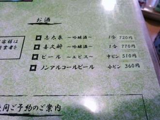 14-10-31 品酒