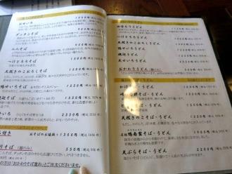 14-11-2 品そば