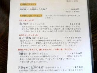 14-11-2 品季節