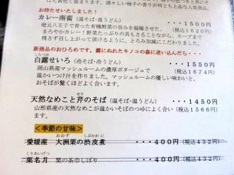 14-11-2 品白露
