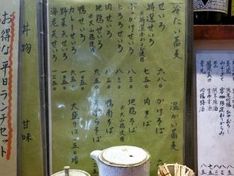 14-11-4 品そば