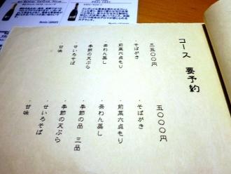 14-11-6 品コース
